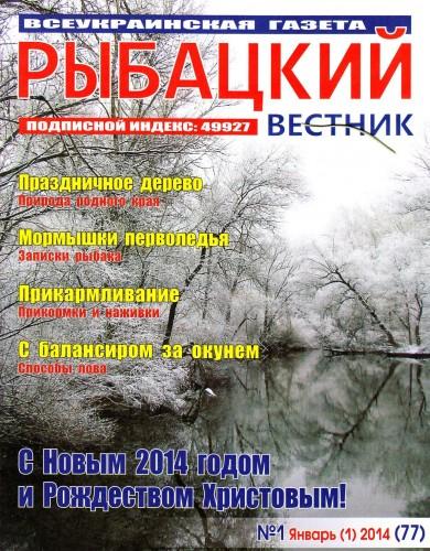 газета рыбацкий вестник