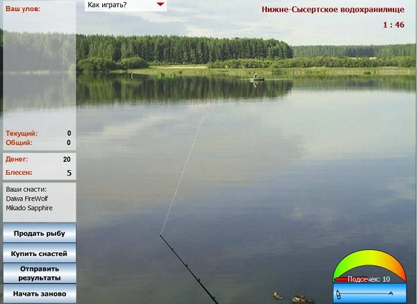 бесплатная рыбалка и без пароля